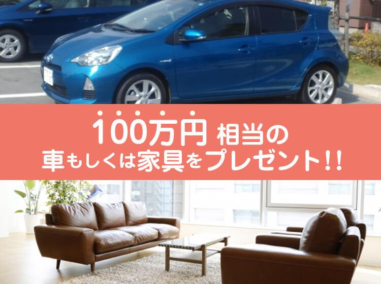 100万円相当の車もしくは家具をプレゼント!!