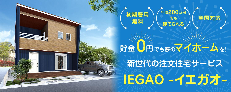 貯金0円でも夢のマイホームを!新世代の注文住宅サービスIEGAO-イエガオ-