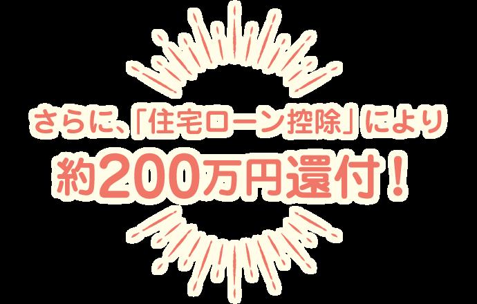 さらに、「住宅ローン控除」により 約200万円還付!